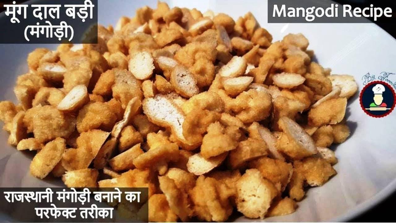 Download Moong Dal Badi | How to Make Mangori (Bari) | राजस्थानी मूंग दाल की बड़ी बनाने का एकदम परफेक्ट तरीका