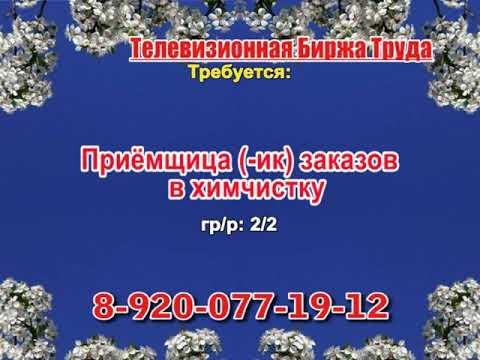 03 апреля _08.30_Работа в Нижнем Новгороде_Телевизионная Биржа Труда