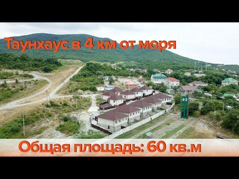 Жилой Комплекс Мирный, пос. Глебовское, Новороссийск