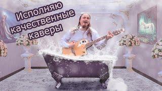 Качественный Павел исполняет любимые песни онлайн под гитару: Пикник БГ Браво Агата КиШ. Живой звук