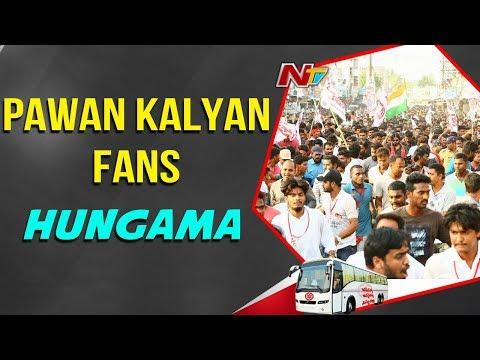 Pawan Kalyan Fans Hungama at Jansena Praja Porata Yatra || పవన్ ని చూసేందుకు వచ్చిన  భారీ అభిమానులు