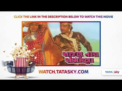 Watch Full Movie - Sajan Tara Sambharna