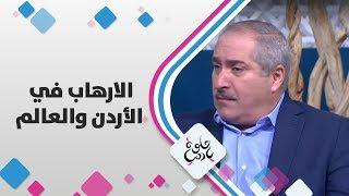 العين ناصر جودة - الارهاب في الأردن والعالم