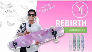 รีวิวลองบอร์ด REBIRTH รุ่น [Yi Longboard]