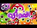 أغنية فواكه وناسه - قناة وناسة