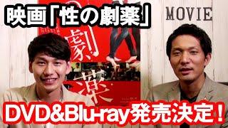 映画「性の劇薬」DVD&Blu-ray発売決定!