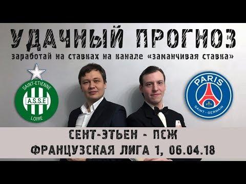 СЕНТ-ЭТЬЕН - ПСЖ ПРОГНОЗ 06.04.18 УП