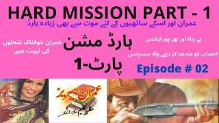 Hard Mission | Ep 02 | Imran Series urdu novel | urdu safha