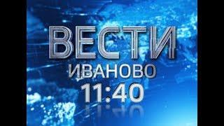 ВЕСТИ ИВАНОВО 11:40 от 30.05.18