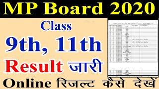 MP Board Class 9th, 11th Result जारी || म.प्र. कक्षा 9वी 11वी रिजल्ट 2020 कैसे देखे! MPBSE 9th, 11th