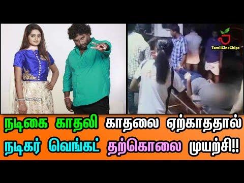 காதலை ஏற்காத நடிகை தற்கொலைக்கு முயன்ற நடிகர் வெங்கட்  !!  | Tamil Cinema News | - TamilCineChips
