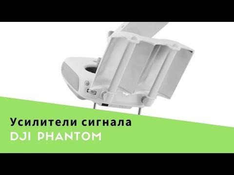 Усилители сигнала для DJI Phantom 3 , 4