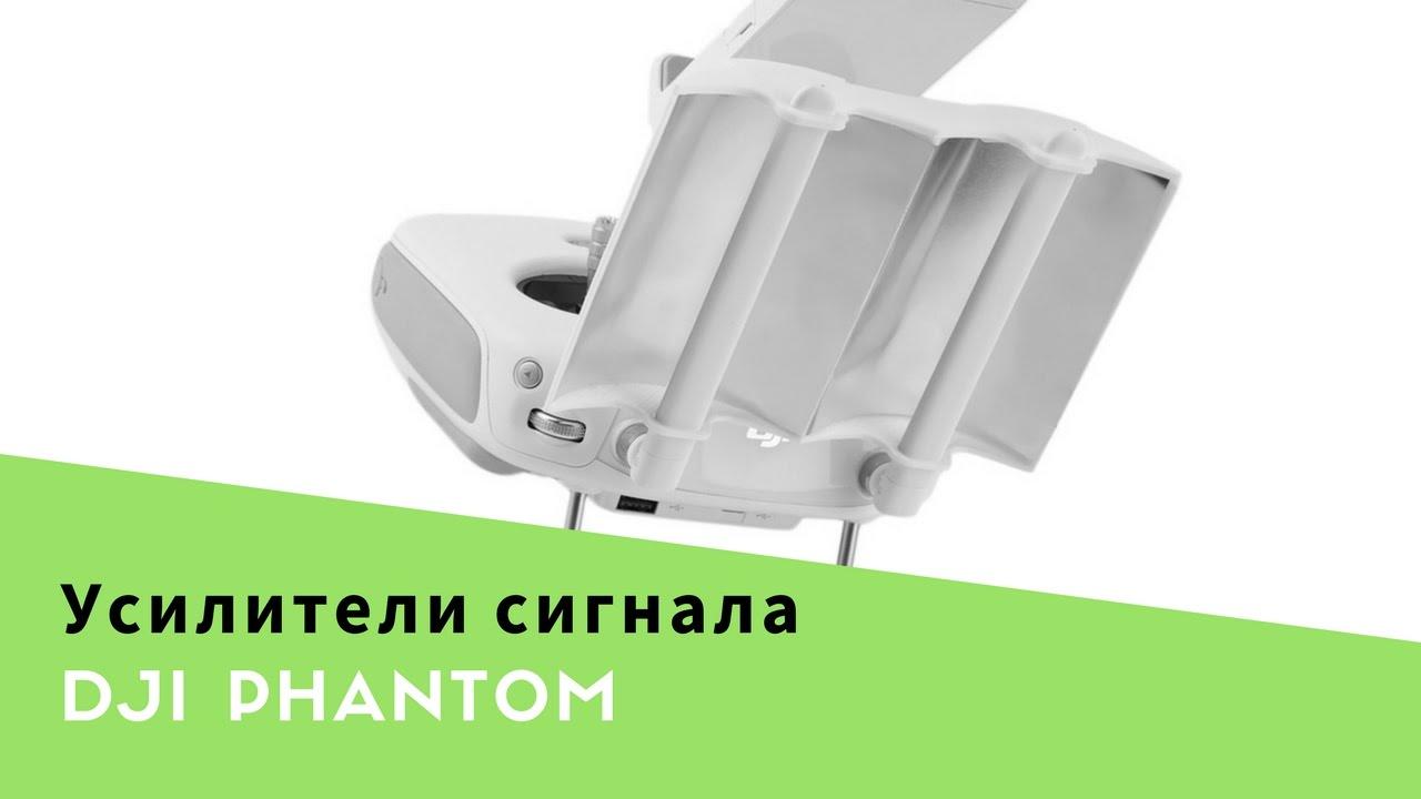 Усилитель антенны для пульта phantom своими силами скин с очками виртуальной реальности