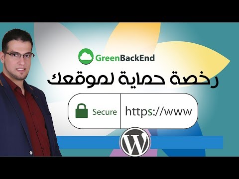 تفعيل https على موقع الوورد بريس - رخصة حماية SSL الموقع وايقونة القفل