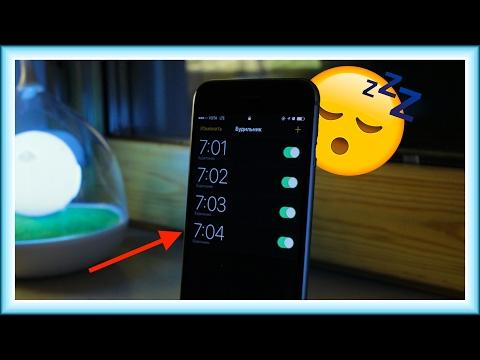 Как поменять звонок будильника на айфоне 7
