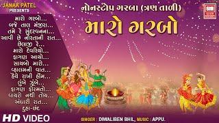 Maro Garbo : Nonstop Garba : HIt Gujarati Garba Collection : Atul Purohit , Manoj Dave : Soormandir