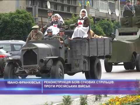 Реконструкція боїв січового стрілецтва проти російських військ