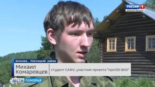 Электричество в деревне Зехнова будут вырабатывать солнечные батареи и ветроустановки