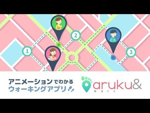 aruku& - 歩くだけで名産品が当たるウォーキングアプリ thumb