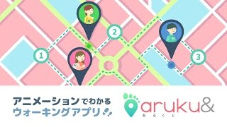 ウォーキングアプリ aruku&(あるくと) イントロダクションムービー