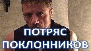 Внешний вид отощавшего Алексея Макарова потряс поклонников!