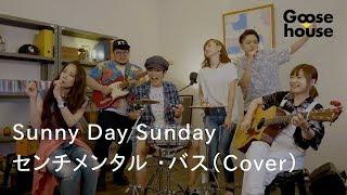 生配信やってます!次回は ☆2017年12月のGoose house Live Streamingは 12/23 19:00(JAPAN TIME)START!←いつもより1時間早い! 2017年のベストカバーを ...