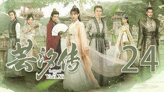 【English Sub】芸汐传 24丨Legend of Yun Xi 24(主演:鞠婧祎,张哲瀚,米热)