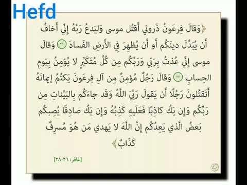 تحميل سوره غافر للشيخ خالد الجليل وقال فرعون ذروني