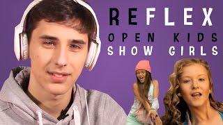 Open Kids - Show Girls (РЕФЛЕКС на клип)