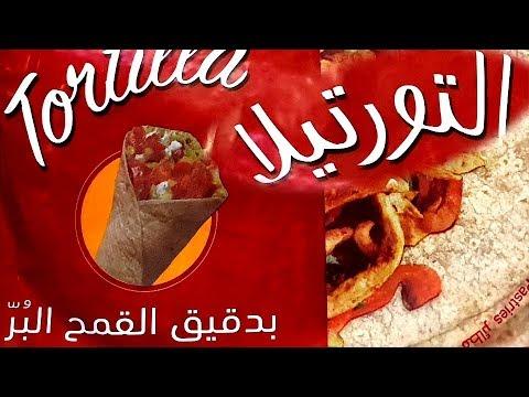 السعرات الحرارية في فونتي خبز تورتيلا بدقيق القمح 8 إنش Youtube