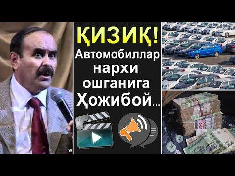 Автомобиллар нархи ошганига ижтимоий тармоқдаги муносабатлар GM Uzbekistan Уз авто 2017 Ўзбекистон