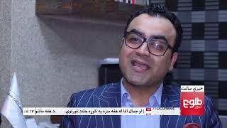 LEMAR NEWS 08 February 2019 /۱۳۹۷ د لمر خبرونه د سلواغې ۱۹ نیته