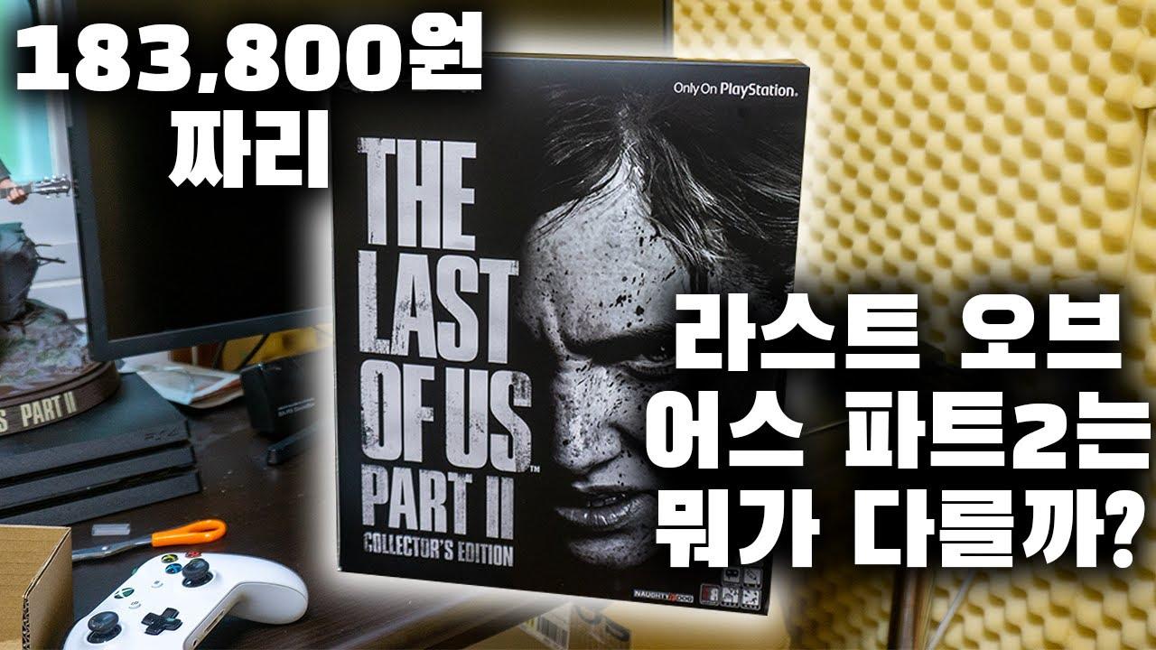 183,800원짜리 라스트 오브 어스 파트2 한정판 콜렉터스 에디션 개봉기, 언박싱