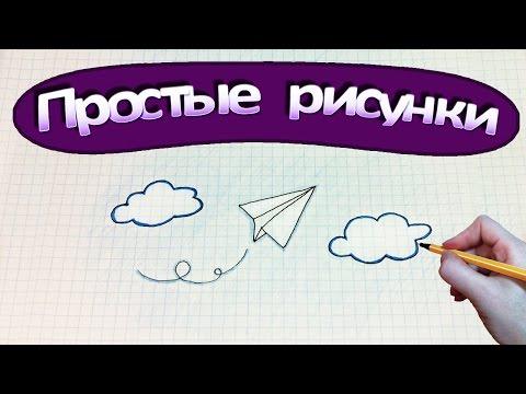 Как рисовать самолетик бумажный