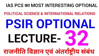 LEC 32 UPPSC UPSC IAS PCS WBCS BPSC political science and international relations mains psir
