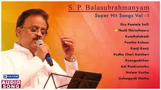 S P Balasubrahmanyam Super Hit Songs   Vol 1   SPB Tamil Hits   SPB Ilayaraja Tamil Hits