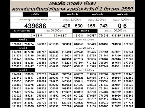 ตรวจหวย 1/3/59 ตรวจสลากกินแบ่งรัฐบาล วันที่ 1 มีนาคม 2559