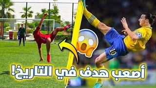 تحدي تقليد أجمل أهداف و مهارات إبراهيموفيتش !! ( قلدنا أصعب هدف في التاريخ !! )