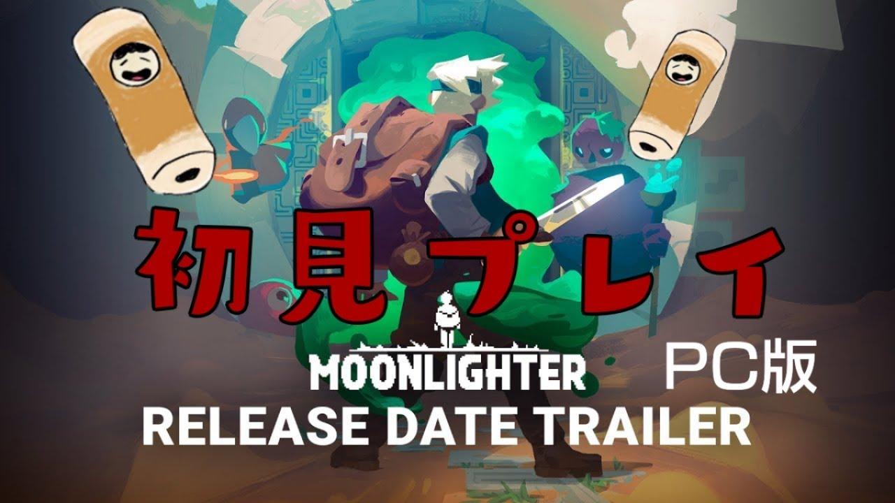 【Moonlighter】流行り病は道具屋にも影響するんですか【ゲーム配信】