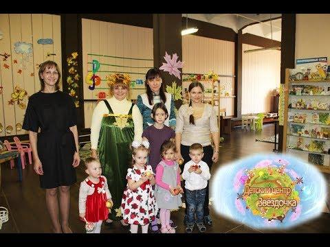 Осенний праздник 2018. Детский центр Звёздочка г.Раменское