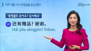 [보이는 EBS FM] 초급 중국어 1분 무료강의 - …