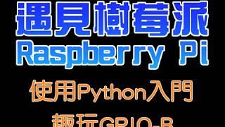 遇見樹莓派:使用Python入門趣玩GPIO-B