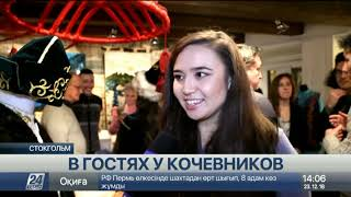 Выставка казахской национальной одежды прошла в Стокгольме
