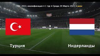 Турция Нидерланды ЧМ 2022 Европа 1 й тур