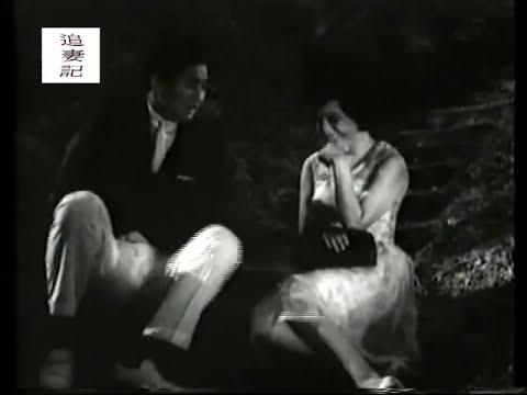 謝賢、嘉玲談謝賢、嘉玲 Tse Yin & Kar Ling (1961)