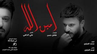 علي الدلفي   أمين الله   Ali Aldelfi amin allah 2021 (Official Video yrics) حصريا