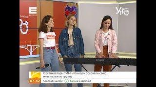 Организаторы ТИМ «Юниор» основали свою музыкальную группу