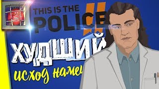 Прохождение на русском This Is the Police 2 — Финал близко | #9