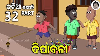 Natia Comedy || Part 32 || Dipabali