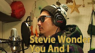 Stevie Wonder - You And I ( cover by Fahfa ) スティーヴィーワンダー...